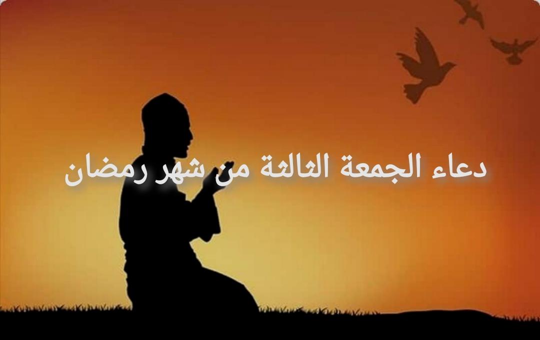 دعاء الجمعة الثالثة من شهر رمضان