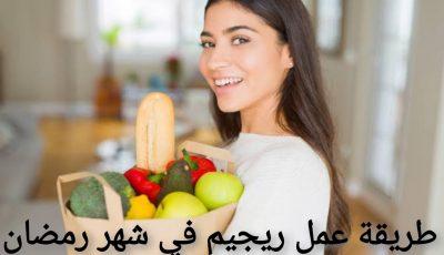 طريقة عمل ريجيم في شهر رمضان لإنقاص الوزن بشكل أمن وصحي.