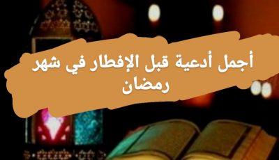أجمل أدعية قبل الإفطار في شهر رمضان 2021