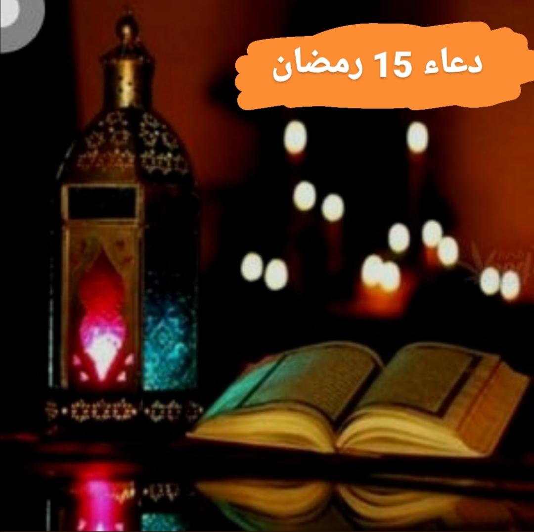 دعاء اليوم الخامس عشر من شهر رمضان 2021