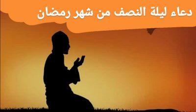 تعرف علي دعاء ليلة النصف من شهر رمضان+ دعاء ليلة القدر 2021
