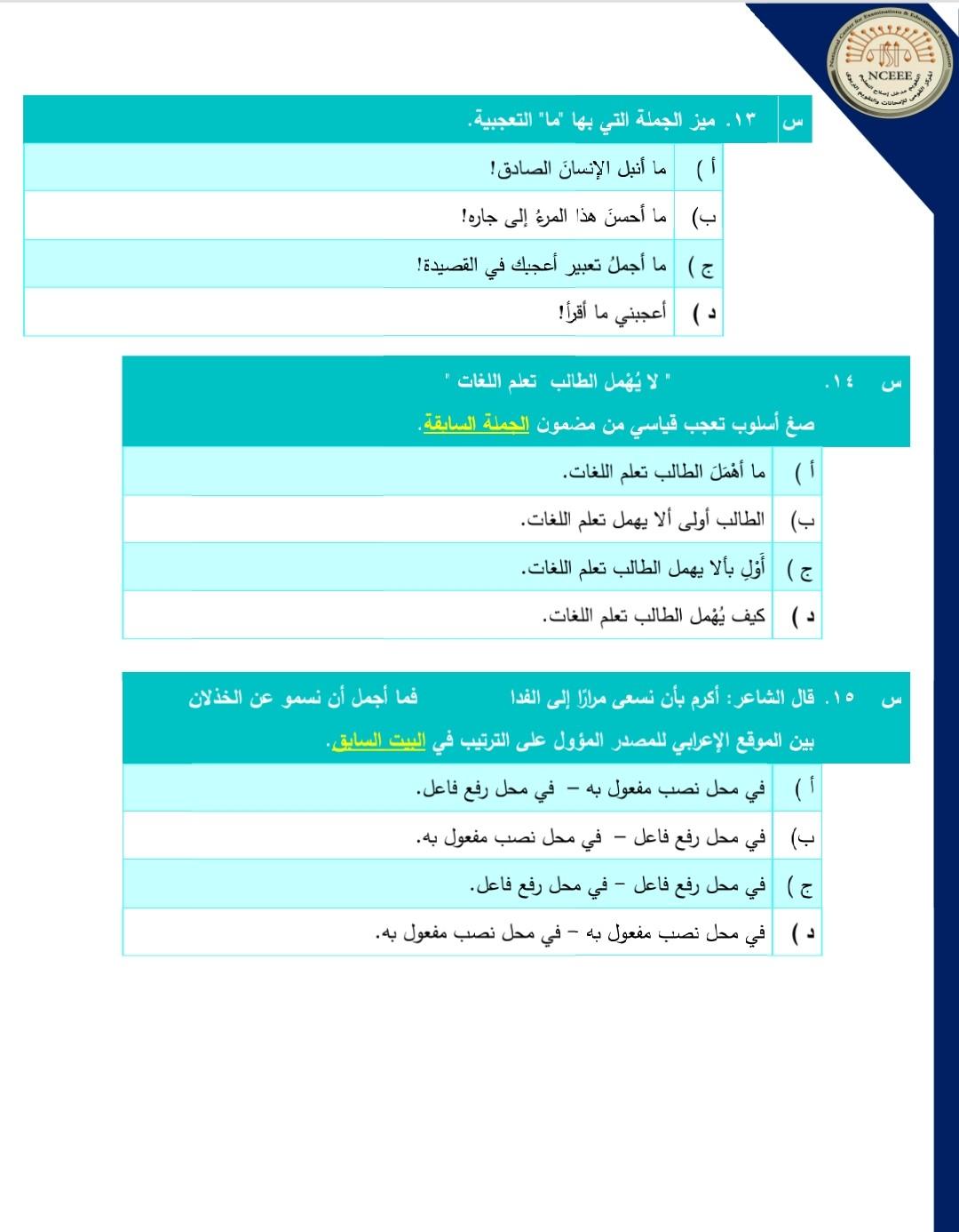 نماذج امتحانات وزارة التربية والتعليم