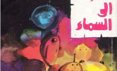 تلخيص كتاب الذين عادوا إلى السماء للكاتب أنيس منصور