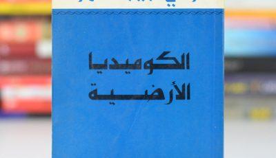 تلخيص كتاب الكوميديا الأرضية للكاتب زكي نجيب محمود