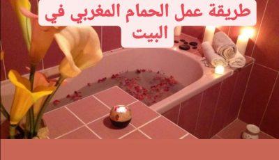 طريقة عمل الحمام المغربي في البيت للعروسة بالخطوات