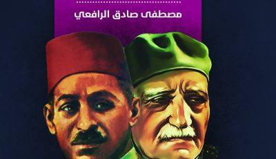 تلخيص كتاب على السفود للكاتب مصطفى صادق الرافعي