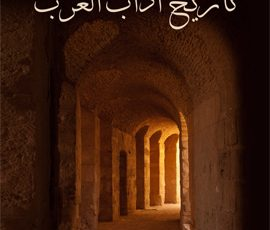 تلخيص كتاب تاريخ آداب العرب للكاتب مصطفى صادق الرافعي