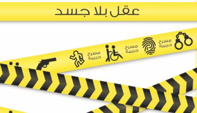 تلخيص كتاب عقل بلا جسد للكاتب أحمد خالد توفيق
