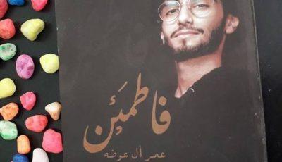 تلخيص كتاب فاطمئن للكاتب عمر آل عوضه