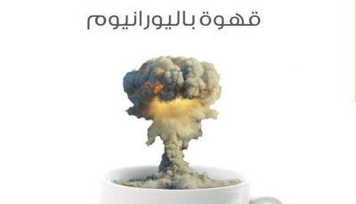 تلخيص كتاب قهوة باليورانيوم للكاتب أحمد خالد توفيق