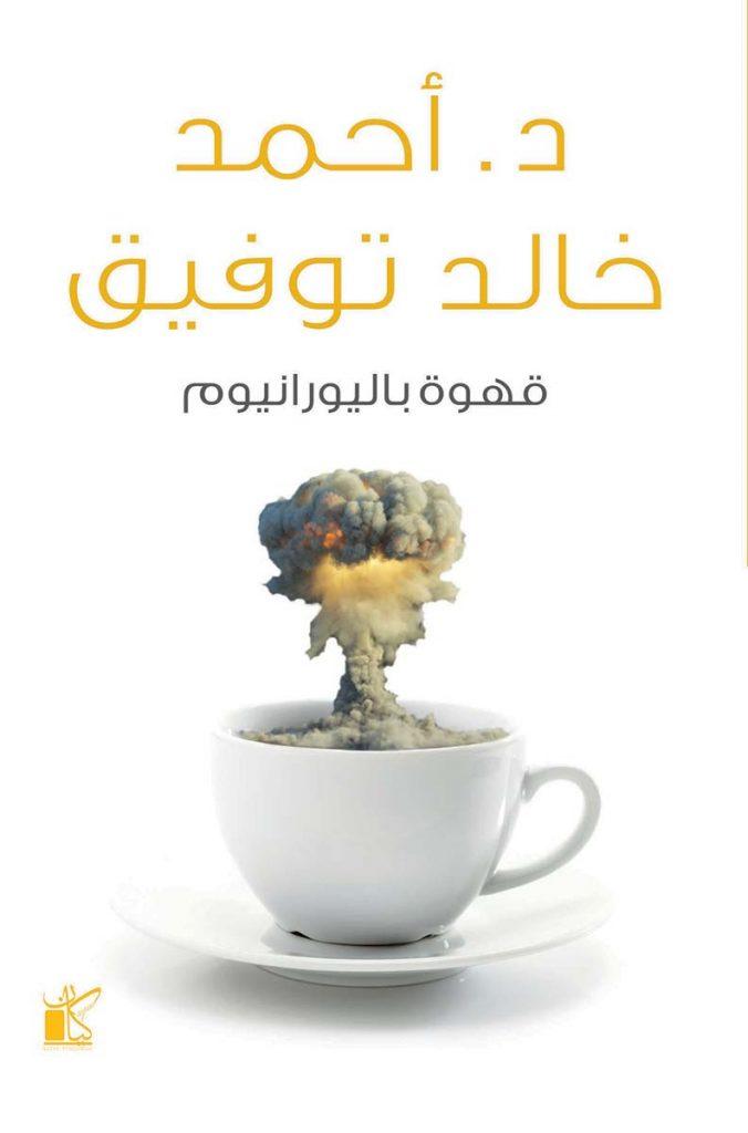 كتاب قهوة باليورانيوم