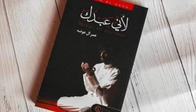 تلخيص كتاب لأني عبدك للكاتب عمر آل عوضه