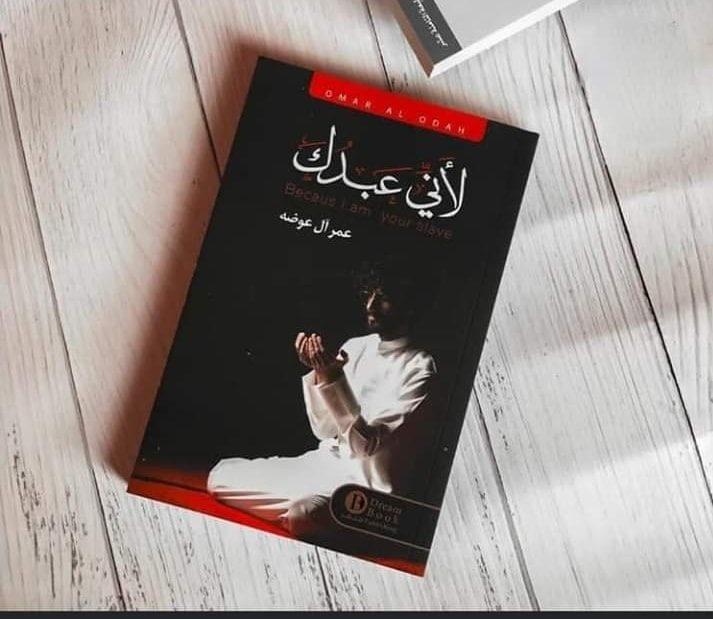 كتاب لأني عبدك