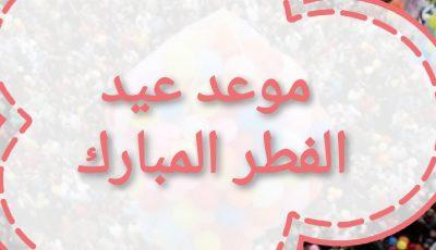 غدا أول أيام عيد الفطر المبارك 2021 موعد صلاة العيد الصغير ١٤٤٢