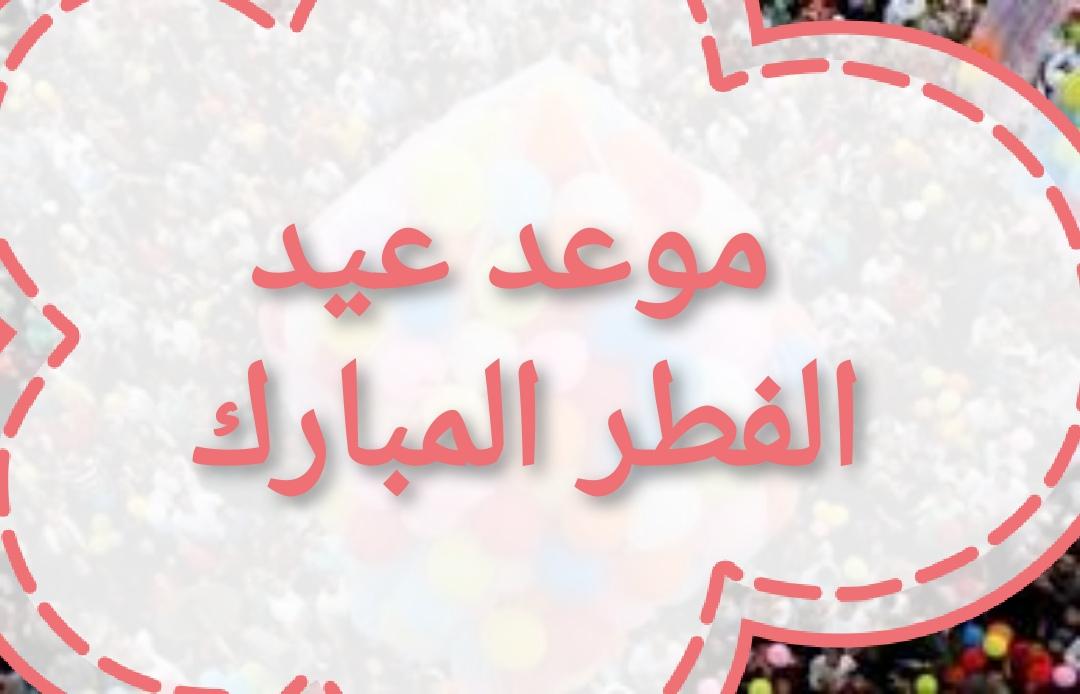 موعد عيد الفطر المبارك