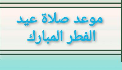موعد صلاة عيد الفطر المبارك 2021 في محافظات مصر