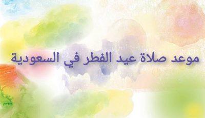 موعد صلاة عيد الفطر في السعودية 2021