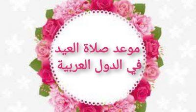 موعد صلاة عيد الفطر المبارك في الدول العربية 2021