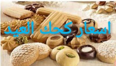 اسعار كحك العيد ٢٠٢١ من أشهر المحلات ( تسيباس.. العبد.. لابوار)