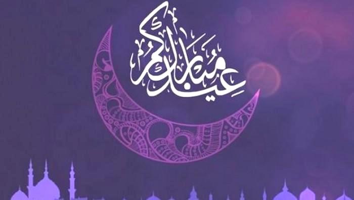 رسائل تهنئة بمناسبة عيد الفطر