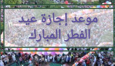 موعد إجازة عيد الفطر المبارك 2021 واستطلاع هلال شهر شوال