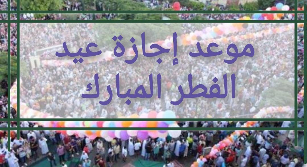 موعد إجازة عيد الفطر المبارك