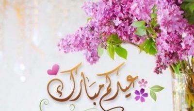 رسائل وعبارات تهنئة في عيد الفطر المبارك 2021 للحبيب والأهل والأصدقاء