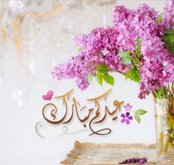 رسائل وعبارات تهنئة في عيد الفطر المبارك