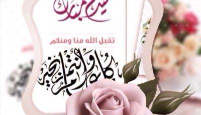 رسايل تهنئة لعيد الفطر المبارك 2021 وأروع الرسائل والعبارات المكتوبة لتهنئة الأصدقاء والأحباب بالانجليزية و بكل اللهجات العربية والفرنسية