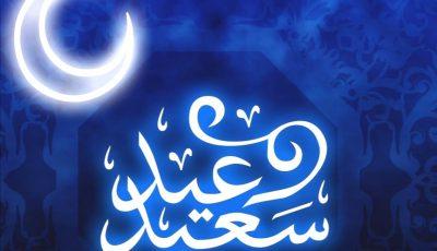 صور تهنئة عيد الفطر المبارك وخلفيات العيد أحلي مع وعبارات تهنئة في العيد للواتساب