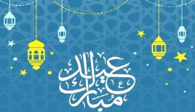 أحدث رسائل تهنئة عيد الفطر المبارك وبطاقات التهنئة للواتساب والفسيبوك