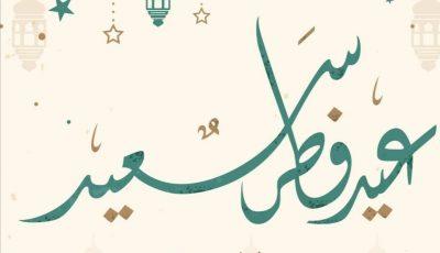أجمل بطاقات تهنئة عيد الفطر المبارك ورسائل معايدة للواتساب للأهل والأصدقاء.
