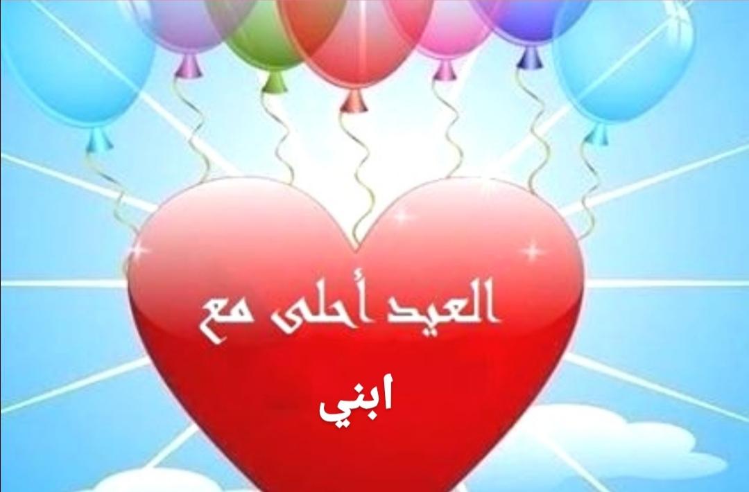 رسائل تهنئة عيد الفطر المبارك للواتساب للأهل والأصدقاء