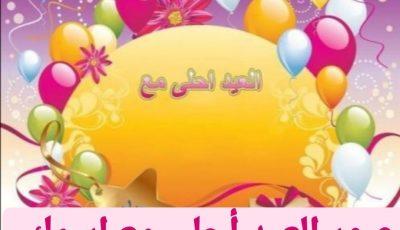 صور العيد احلى مع اسمك وأجمل باقة تهنئة بعيد الفطر المبارك 2021