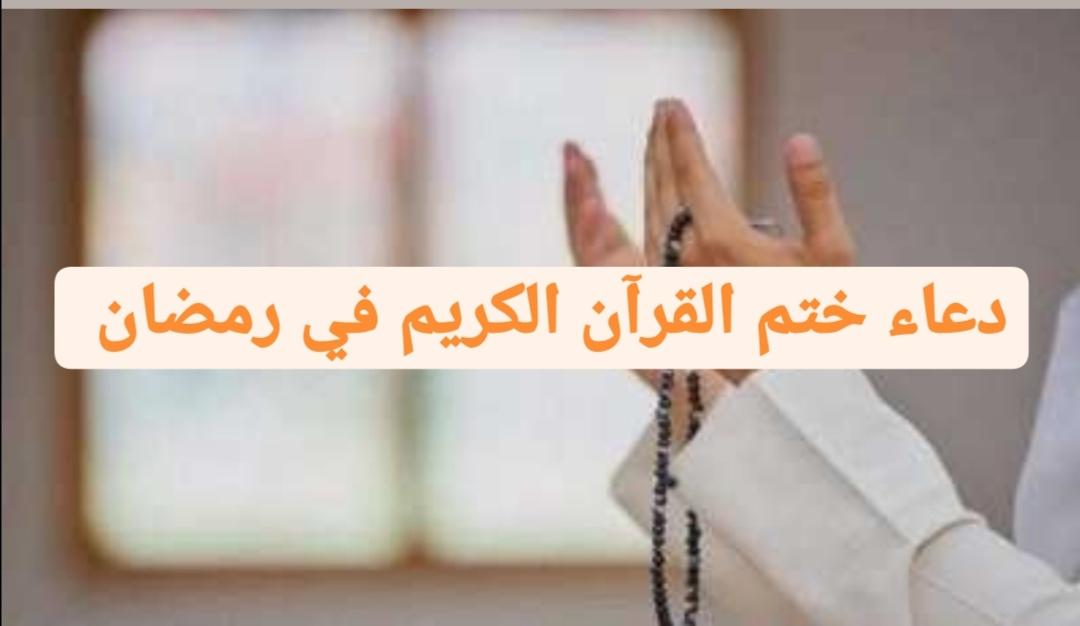 دعاء ختم القرآن الكريم في رمضان