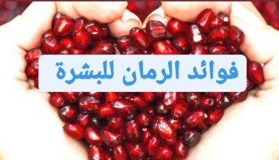 فوائد الرمان للبشرة وأفضل ماسكات الرمان للعناية بالبشرة في العيد