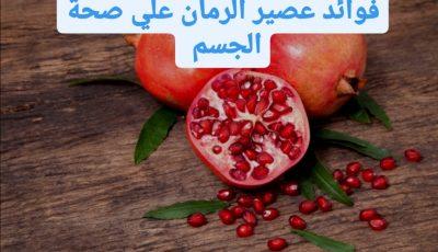 فوائد عصير الرمان علي صحة الجسم ودوره في الوقاية من الأمراض