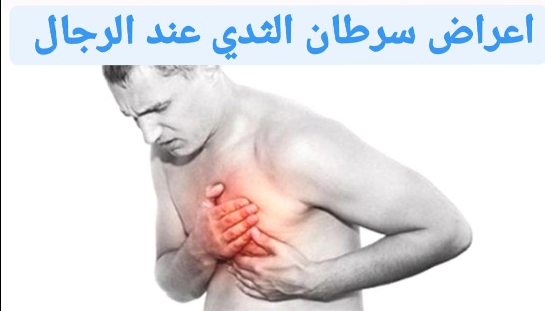 اعراض سرطان الثدي عند الرجال