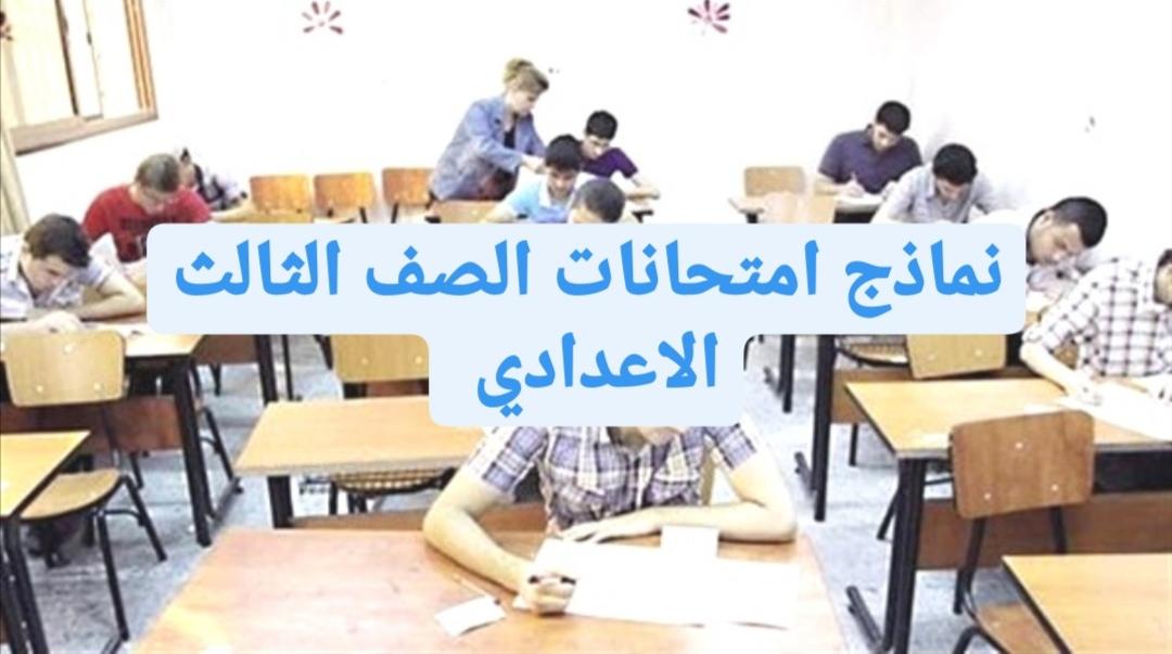 نماذج امتحانات الصف الثالث الاعدادي