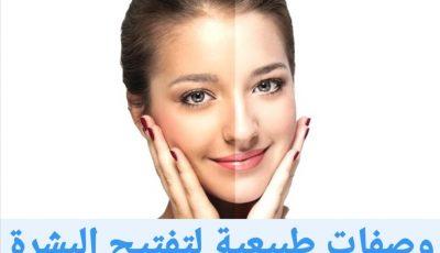 وصفات طبيعية لتفتيح البشرة والحصول علي بشرة صافية ونضرة