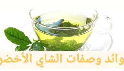 فوائد وصفات الشاي الأخضر للعناية بالبشرة
