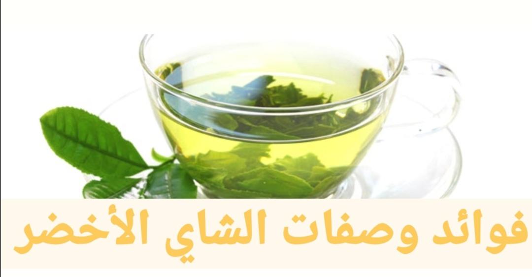 فوائد وصفات الشاي الأخضر