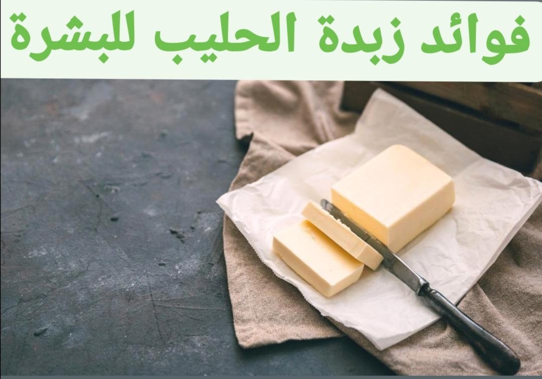 فوائد زبدة الحليب للبشرة