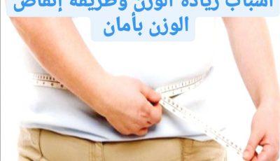 أسباب زيادة الوزن وطريقة إنقاص الوزن بأمان