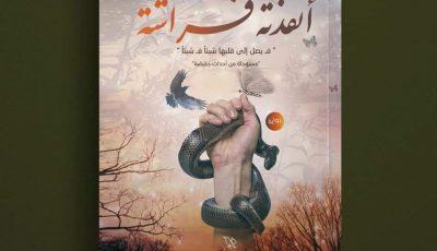 رواية أنقذته فراشة لسلمي لبيب وأحمد حسان من دار إبهار للنشر والتوزيع