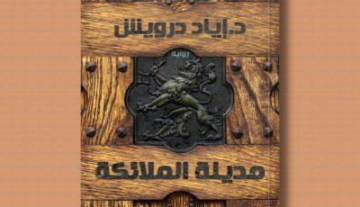رواية مدينة الملائكة للدكتور إياد درويش في معرض القاهرة الدولي للكتاب 2021