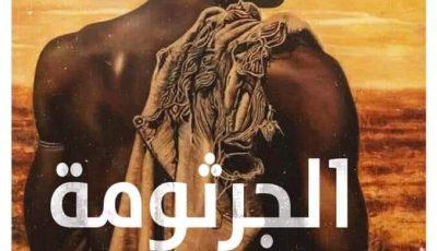 رواية الجرثومة صفر لأميرة شريف ومعرض القاهرة الدولي للكتاب 2021