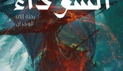 رواية الرغبة السوداء لعمرو عبد الهادي ومعرض القاهرة الدولي للكتاب 2021