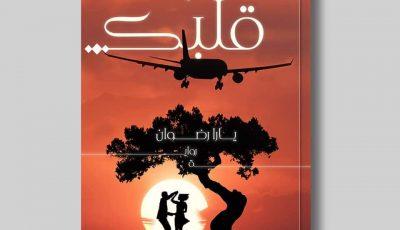 رواية حتى لا ينهار قلبك ليارا رضوان ومعرض القاهرة الدولي للكتاب 2021