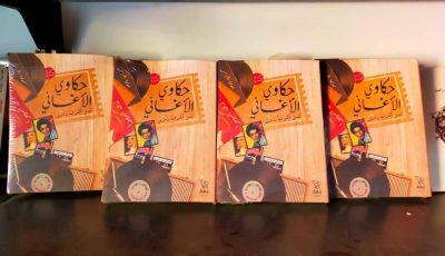 كتاب حكاوي الأغاني لندي أشرف رمزي في معرض القاهرة الدولي لكتاب 2021